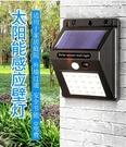 人體感應燈-太陽能燈戶外花園庭院燈家用人...