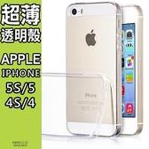 E68精品館 APPLE IPHONE5S/IPHONE4S 超薄 透明 軟殼 保護套 清水套 手機套 手機殼 矽膠套 果凍 殼 IPHONE5/4