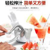 榨汁機 方廚手動榨汁機壓檸檬器商用家用手動擠橙汁榨西瓜汁榨原汁夾神器 薇薇家飾