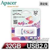 【免運費+特販一天】Apacer 宇瞻 32GB AH333 USB2.0 32G 克里斯多聯名款 隨身碟-追夢款X1【限量特販】