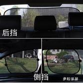 汽車遮陽板防曬隔熱遮陽擋前檔側窗網紗貼車內用品車窗遮陽簾  yu2878『夢幻家居』