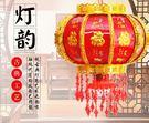 新年喬遷裝飾中式結婚陽臺紅燈籠 吊燈插電旋轉七彩水晶LED走馬燈YYP