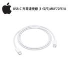 APPLE 原廠USB-C 對 USB-C 連接線 (1 公尺)MUF72FE/A  [分期0利率]