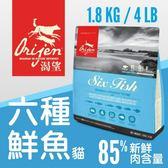 《48HR快速出貨》*KING WANG*Orijen渴望貓糧《六種鮮魚+海藻 配方》1.8kg