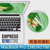 【妃航】高品質/超好貼 Mac Book Pro 13吋/A1708 保護貼/螢幕貼 透光/亮面 免費代貼