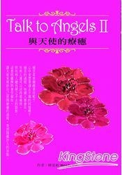 Talk to Angels II與天使的療癒