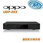 《麥士音響》 OPPO歐珀 藍光播放器 UDP-203