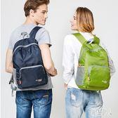 皮膚包雙肩女輕便可折疊超輕情侶旅行包防水收納包戶外背包登山包 PA2366『紅袖伊人』