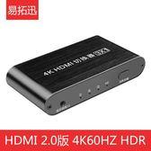 hdmi切換器3進1出 2.0版 4K 60hz HDR超清1080P拓展分頻 三切一 享購