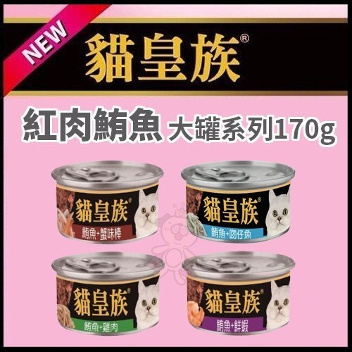 *KING WANG*【48罐組】貓皇族 《大罐鮪魚系列 》170g 貓罐頭 紅肉罐頭 特級貓罐