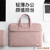 電腦包內膽保護套男筆記本手提包適用【公主日記】