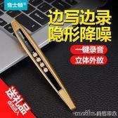 8G音士頓X6筆形微型錄音筆專業高清降噪取證超小迷你上課用學生機器長qm 美芭