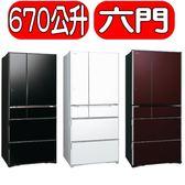 HITACHI日立【RG670GJ】日本進口旗艦670公升六門冰箱