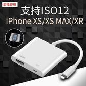 蘋果手機iPhone /ipad轉接頭lightning to HDMI同屏器高清投影儀電視機顯示器同屏轉換器