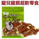 ◆MIX米克斯◆寵兒寵餌.超軟雞肉零食系列,老犬幼犬最適合的零食,台灣製造(寶貝餌子副牌)