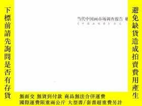 二手書博民逛書店罕見當代中國畫市場調查報告 楊中良51953 《中國畫觀察》雜誌