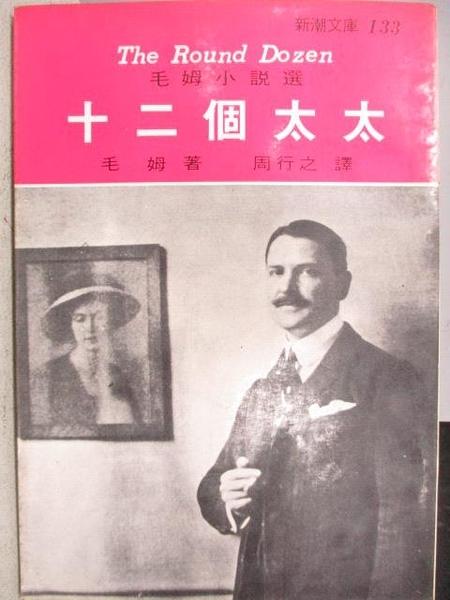 【書寶二手書T1/翻譯小說_MOB】十二個太太_毛姆