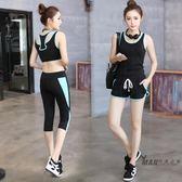 瑜伽服套裝  夏季新款瑜伽服速幹背心 性感健身房跑步運動套裝女 全館免運