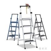梯子家用折疊梯四步梯子人字梯小梯子鐵登高 QG27690『優童屋』