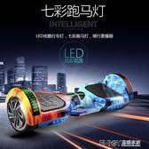 雷龍兩輪平衡車兒童成人雙輪智慧電動漂移代步車小孩體感車扭扭車WD 溫暖享家