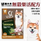 *KING*魏大夫VF《犬糧-無穀樂活配方(雞肉+豌豆)》1.5kg(500G*3入)