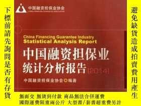 二手書博民逛書店罕見2014中國融資擔保業統計分析報告Y22528 中國融資擔保