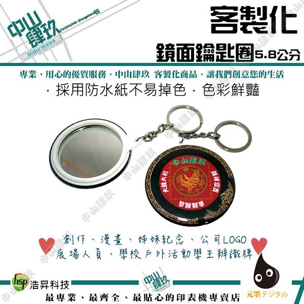 【中山肆玖】客製化鏡面鑰匙圈