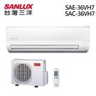 SANLUX台灣三洋 5-7坪冷暖變頻分離式一對一冷氣 SAC-36VH7 / SAE-36VH7 含基本安裝(限北北基)