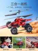 兒童對戰戰鬥機直升機充電男孩遙控飛機大號陸空特技無人飛機玩具YYP ciyo黛雅