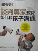 【書寶二手書T8/親子_ZDD】超有效!談判專家教你如何和孩子溝通_羅蘭‧康百伯