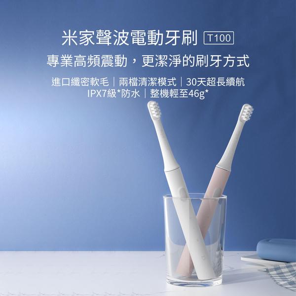 米家聲波電動牙刷T100 牙刷 防水 小米電動牙刷 聲波 充電式 家用 旅行 長續行 潔牙 口腔保健 小米