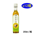 【松鼎油品】北港100%苦茶油 (250ml x12瓶) 1箱免運組
