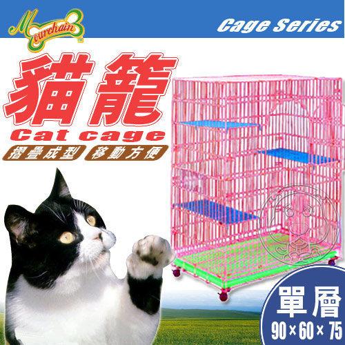 【培菓平價寵物網】Ourchain》寵物籠子MO56單層貓籠90*60*75cm