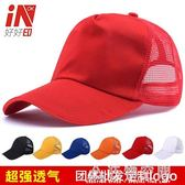 廣告帽定制工作帽定做logo印字旅游帽鴨舌帽夏季網帽男女志愿者帽 造物空間