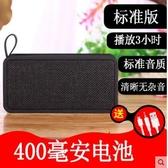 無線藍芽4.2音箱手機電腦迷你音響