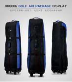 新年禮物-加厚版!PGM 高爾夫航空包 飛機托運球包 旅行打球 可折疊 帶滑輪wy