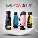 五折傘 超輕黑膠防紫外線防曬晴雨傘 折疊傘 口袋傘 盤扣傘 B7K041 AIB小舖