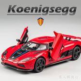 模型汽車 柯尼塞格跑車合金車模仿真合金玩具跑車車模兒童玩具車 XY7606【男人與流行】TW