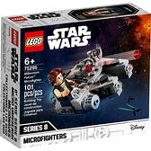 樂高積木LEGO《 LT75295 》STAR WARS™ 星際大戰系列 - 千年鷹微型戰機 / JOYBUS玩具百貨
