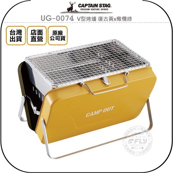 《飛翔無線3C》CAPTAIN STAG 鹿牌 UG-0074 V型烤爐 復古黃x橄欖綠│公司貨│日本精品 戶外露營