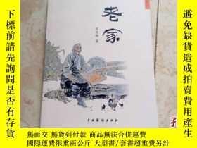 二手書博民逛書店老家(作者簽名印章罕見本)Y10274 宋兆梅 中國戲劇出版社