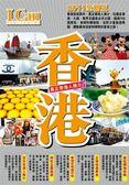 (二手書)香港-真正香港人推介!