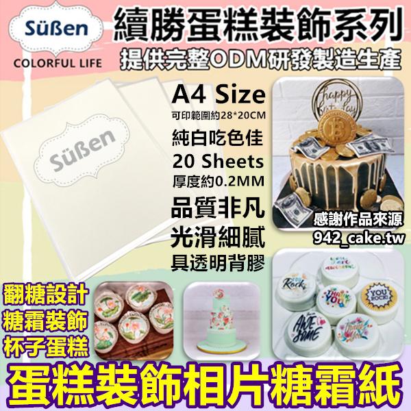 A4糖霜紙1包20張 蛋糕技藝競賽工藝用可搭配食用色素翻糖蛋糕轉印糖霜餅乾Wilton蛋白粉