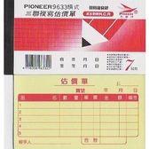 【金玉堂文具】9633 橫式三聯複寫估價單 先鋒 20本/盒