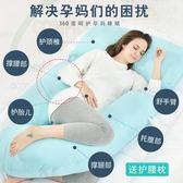十月主題孕婦枕頭護腰側睡枕睡覺側臥枕孕托腹用品多功能u型抱枕滿天星
