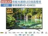 ↙0利率↙ HERAN禾聯 43吋4K 智慧連網IPS 低藍光護眼LED液晶電視 HD-434KS1 三年保固【南霸天電器百貨】