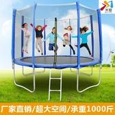 彈跳床蹦蹦床家用兒童室內外跳跳床帶護網蹦極床廣場商用戶外彈跳床 降價兩天