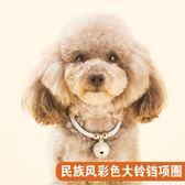【春季上新】寵物大鈴鐺狗狗貓咪項圈貓項鍊可愛貓飾品幼犬小型犬狗頸圈民族風