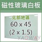 【耀偉】磁性玻璃白板60*45 (2x1...
