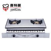【甄禾家電】喜特麗JTL 雙口嵌入爐(內焰式) JT-2999S  不鏽鋼  2999S  銅合金鑄造爐頭 限送大台北
